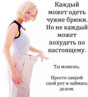 не каждый может похудеть по настоящему