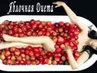 Яблочная диета на 7 дней на 3 дня