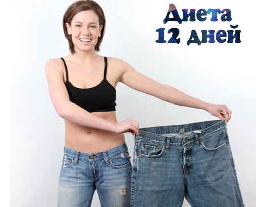 двенадцати дневная диета фото